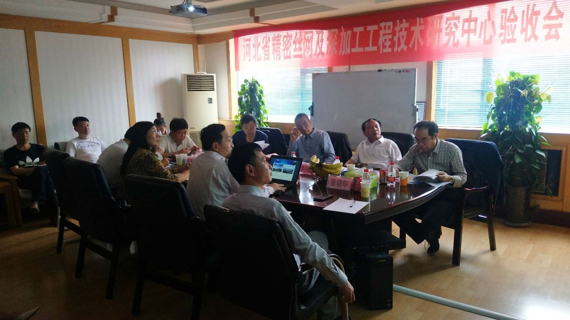 Congratulations on Hebei Province Precision Wire Mesh and Deep Processing Technology Innovation Center Project Successfully Accepted